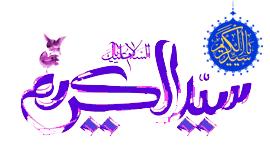 سیدالکریم