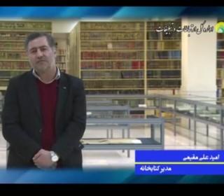 گزارش مدیر کتابخانه آستان مقدس حضرت عبدالعظیم(ع) در خصوص عملکرد سالجاری این مجموعه
