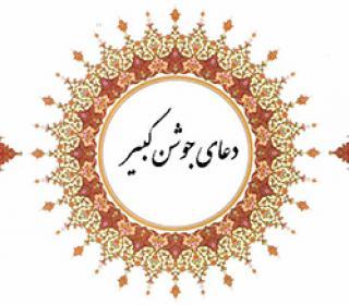 قرائت دعای جوش کبیر در مصلای ری - مداح : حاج محمدرضا غلامرضازاده